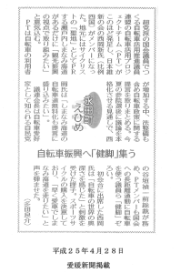 愛媛新聞記事H250428
