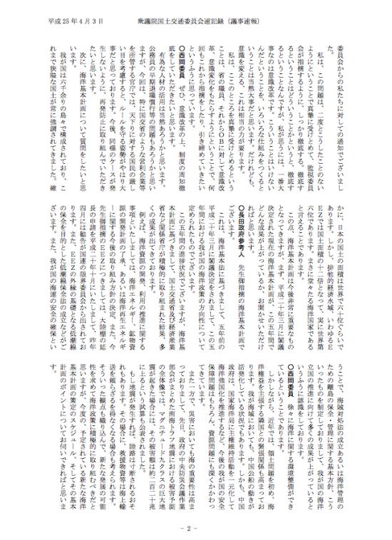 議事速報(平成25年04月03日)2