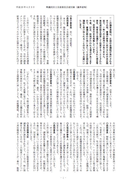 議事速報(平成25年04月03日)1