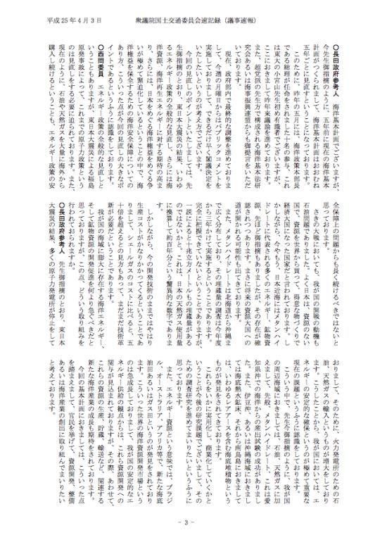 議事速報(平成25年04月03日)3