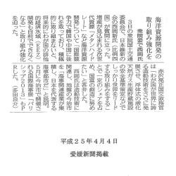 20130404愛媛新聞記事