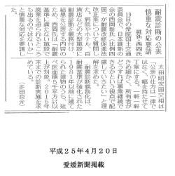 H25420愛媛新聞記事