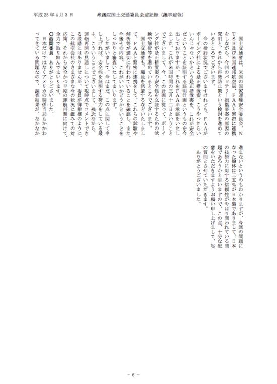 議事速報(平成25年04月03日)6