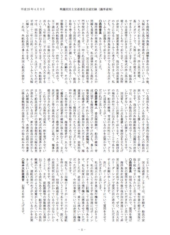 議事速報(平成25年04月03日)5