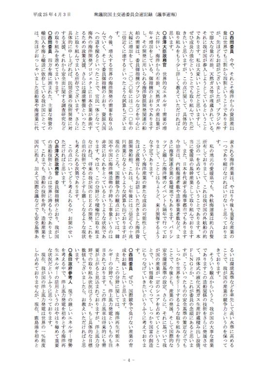 議事速報(平成25年04月03日)4