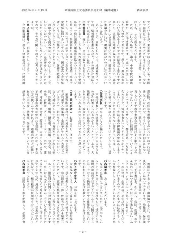 西岡委員 平成25年04月19日国土交通第6号_02