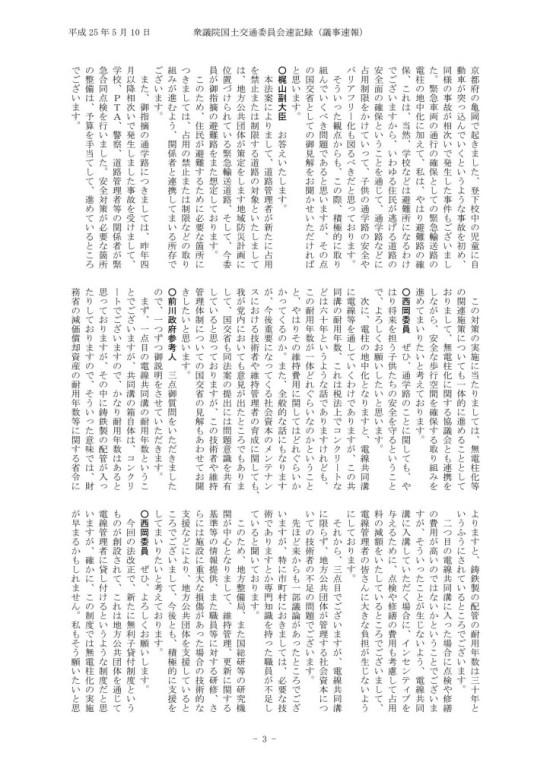 西岡新委員 平成25年05月10日国土交通第10号_03