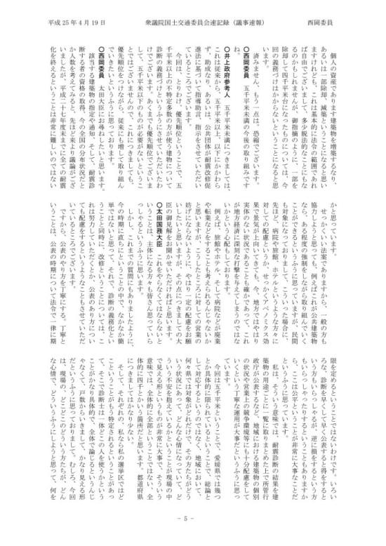 西岡委員 平成25年04月19日国土交通第6号_05