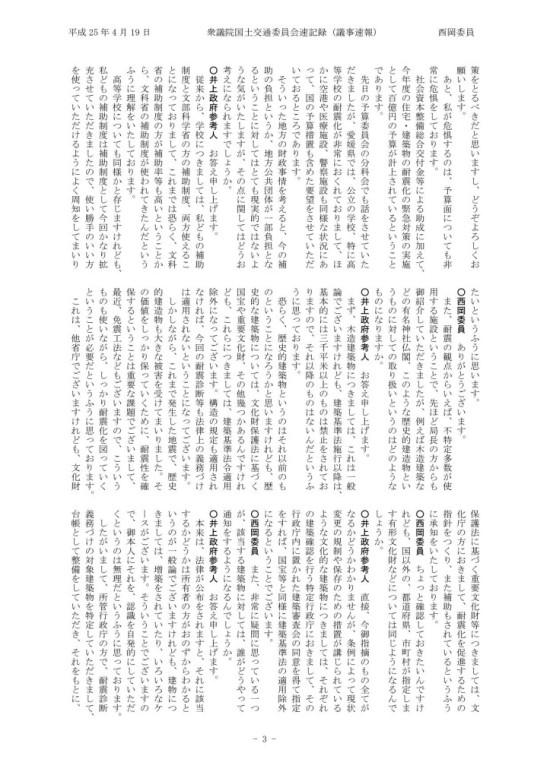 西岡委員 平成25年04月19日国土交通第6号_03