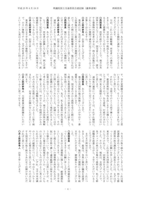 西岡委員 平成25年04月19日国土交通第6号_04
