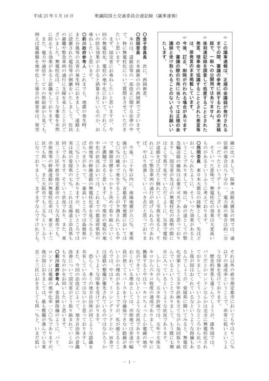 西岡新委員 平成25年05月10日国土交通第10号_01