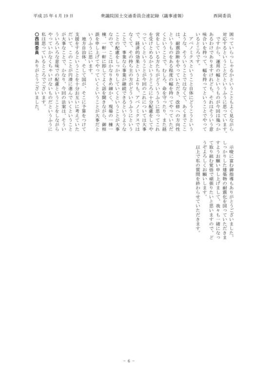 西岡委員 平成25年04月19日国土交通第6号_06