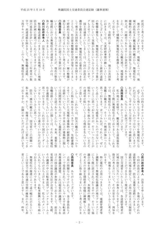 西岡新委員 平成25年05月10日国土交通第10号_02