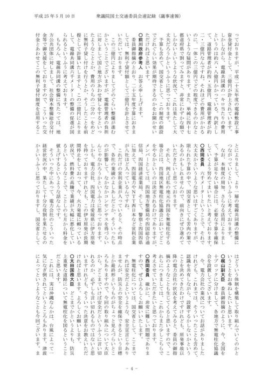 西岡新委員 平成25年05月10日国土交通第10号_04