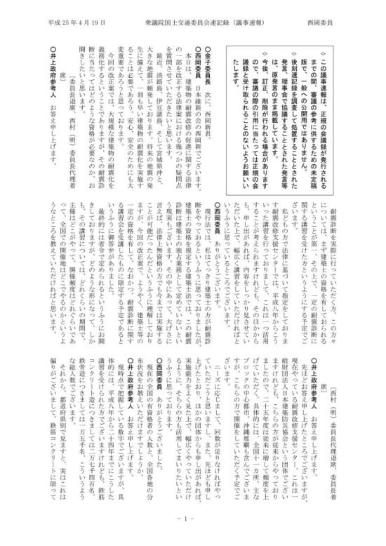西岡委員 平成25年04月19日国土交通第6号_01