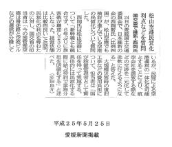 H25年5月25日 愛媛新聞
