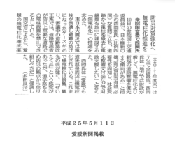 H25年5月11日 愛媛新聞