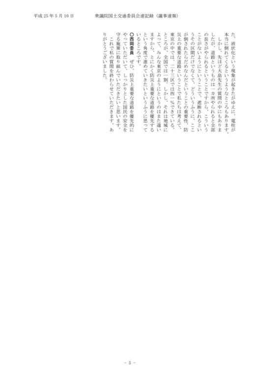 西岡新委員 平成25年05月10日国土交通第10号_05