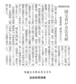 H25年6月22日愛媛新聞記事