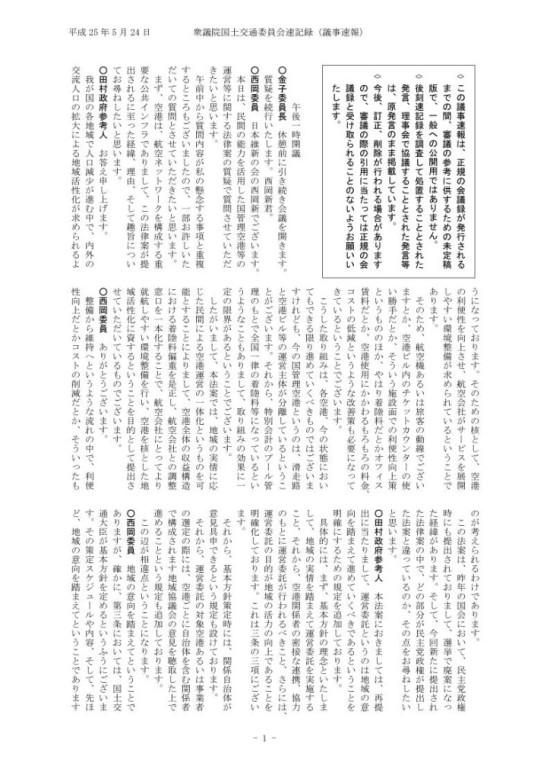 西岡新委員 平成25年05月24日国土交通第14号_1