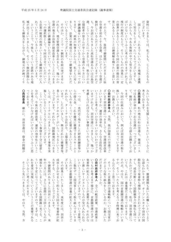 西岡新委員 平成25年05月24日国土交通第14号_3