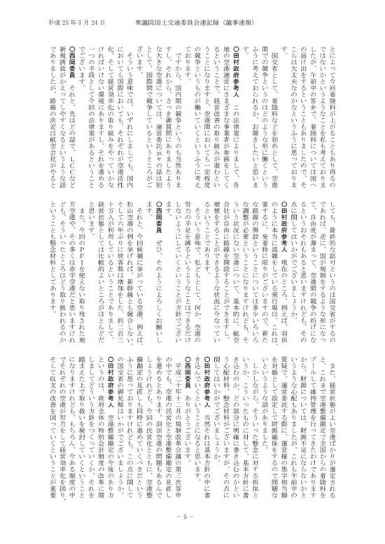 西岡新委員 平成25年05月24日国土交通第14号_5