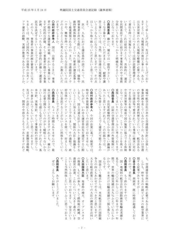 西岡新委員 平成25年05月24日国土交通第14号_7