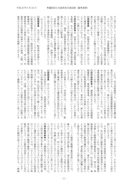西岡新委員 平成25年05月24日国土交通第14号_6