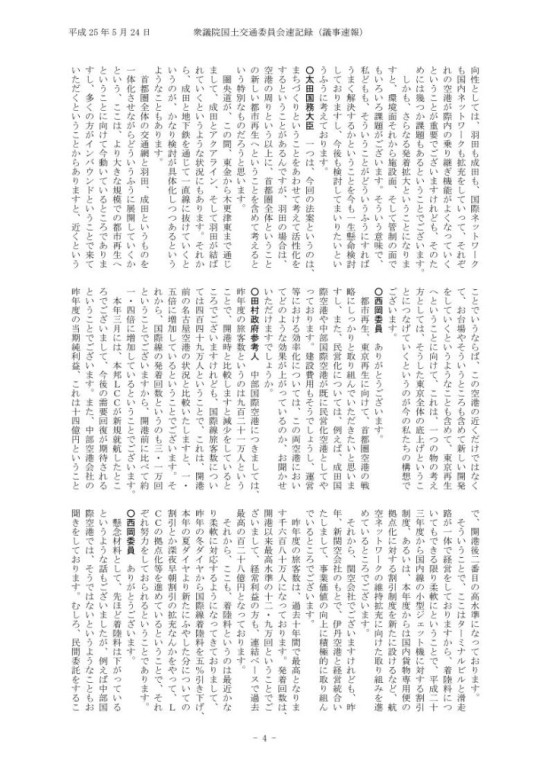 西岡新委員 平成25年05月24日国土交通第14号_4