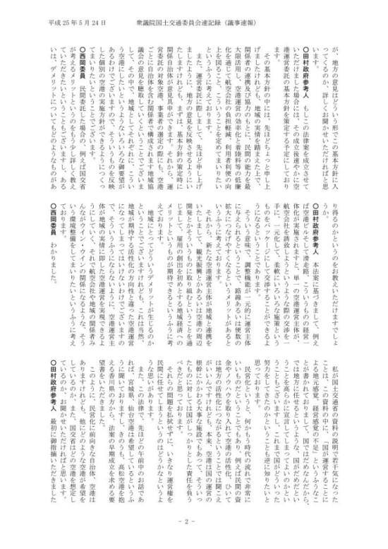 西岡新委員 平成25年05月24日国土交通第14号_2