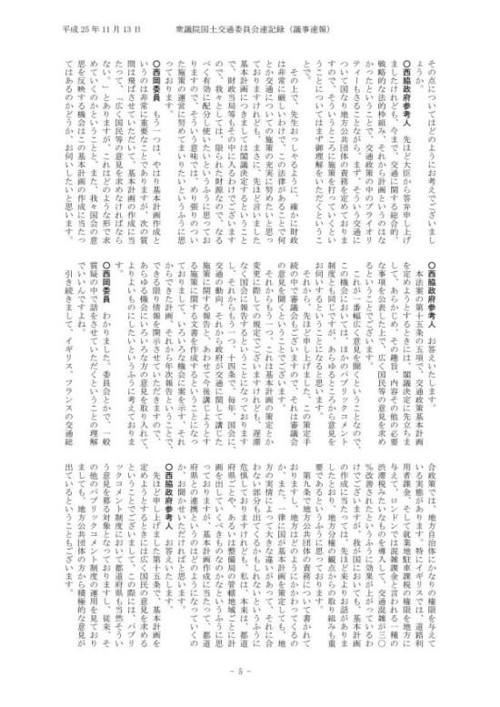 西岡委員平成25年11月13日国土交通第6号_5