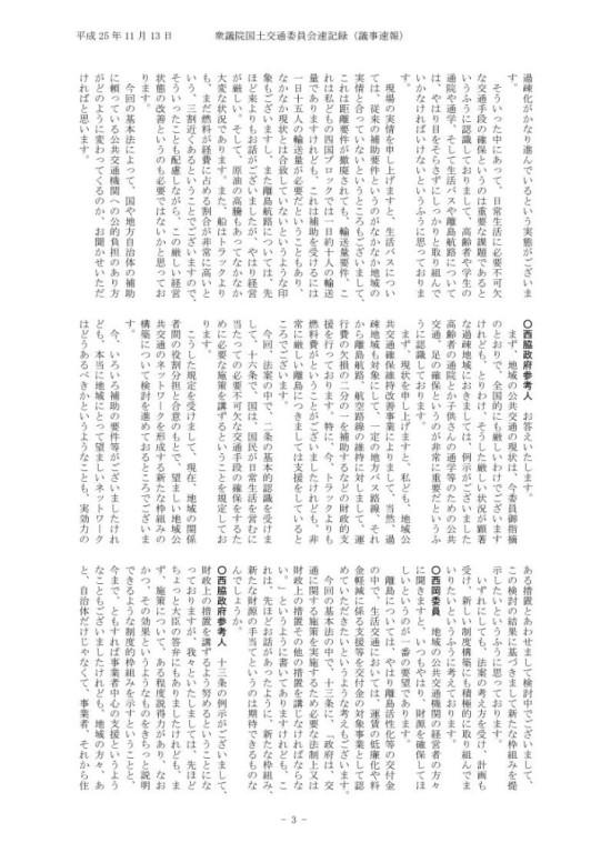 西岡委員平成25年11月13日国土交通第6号_3
