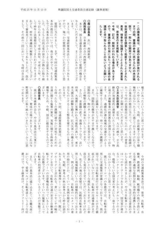西岡委員平成25年11月13日国土交通第6号_1