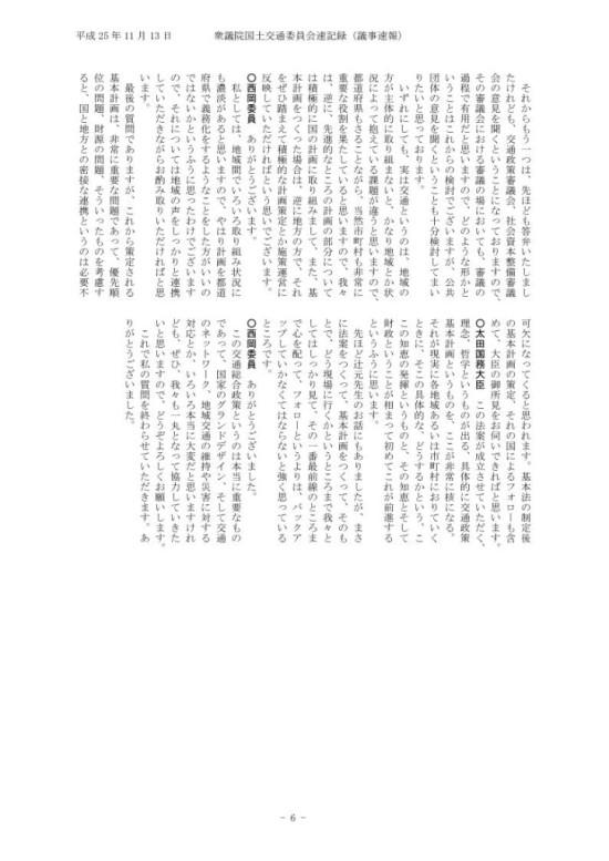 西岡委員平成25年11月13日国土交通第6号_6