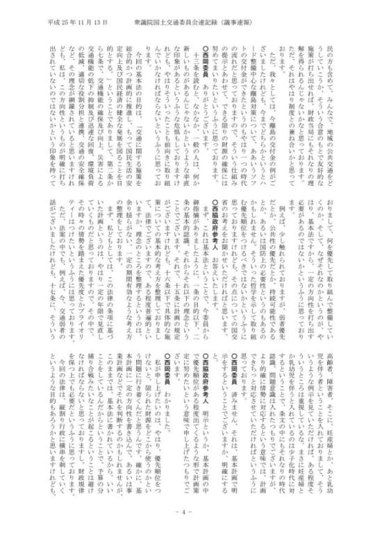 西岡委員平成25年11月13日国土交通第6号_4