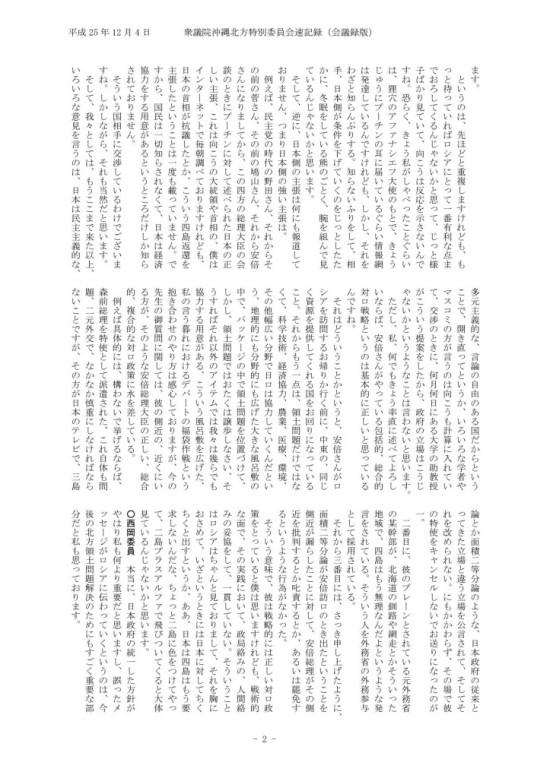 平成25年12月04日沖縄北方第3号 西岡委員(会議録版)_02