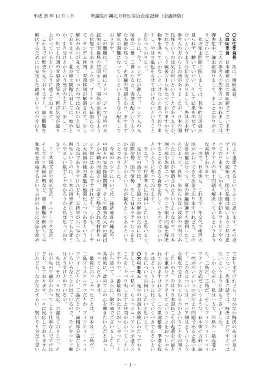 平成25年12月04日沖縄北方第3号 西岡委員(会議録版)_01