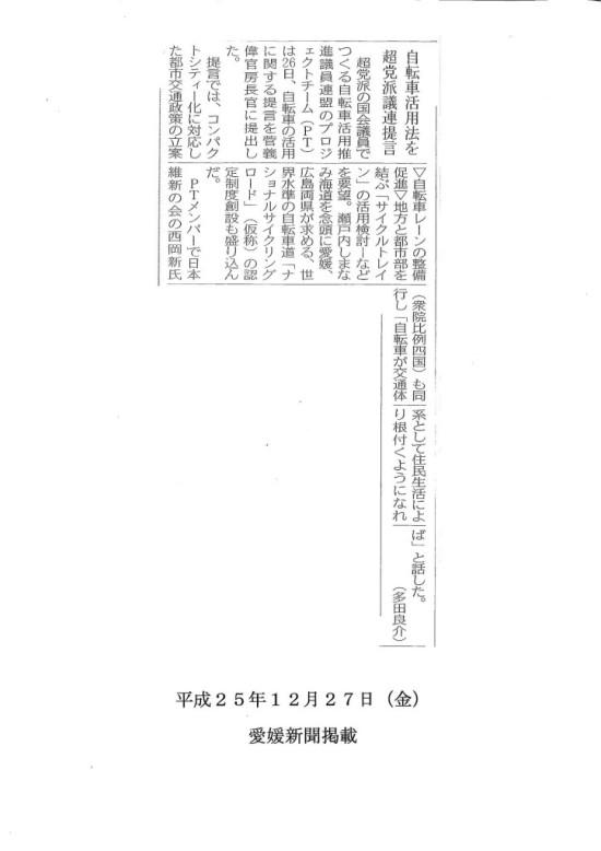 H25年12月27日 愛媛新聞【自転車活用議連政府提言】