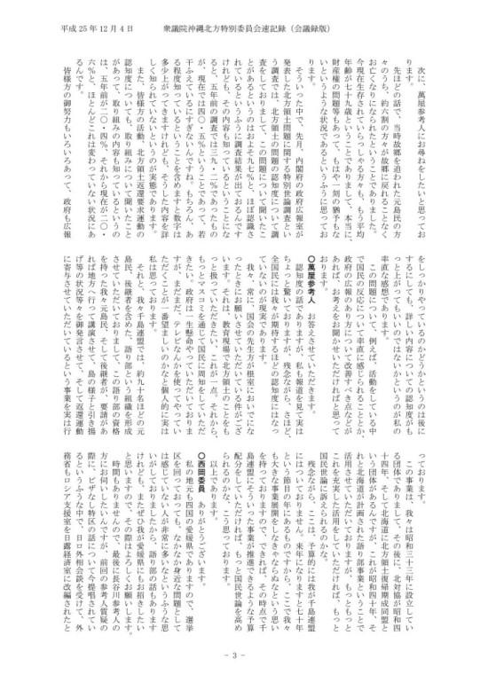 平成25年12月04日沖縄北方第3号 西岡委員(会議録版)_03