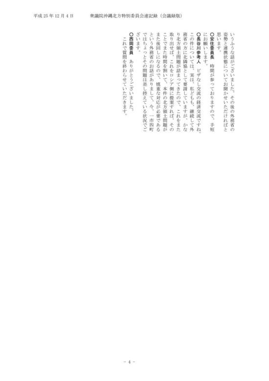 平成25年12月04日沖縄北方第3号 西岡委員(会議録版)_04