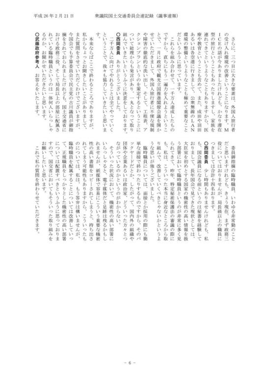 衆議院国土交通委員会【議事録】_06