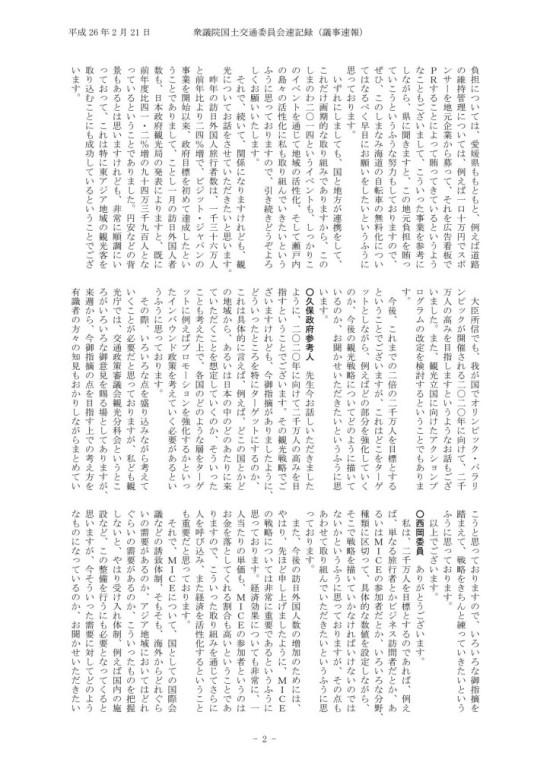 衆議院国土交通委員会【議事録】_02
