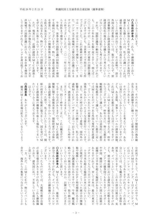 衆議院国土交通委員会【議事録】_03