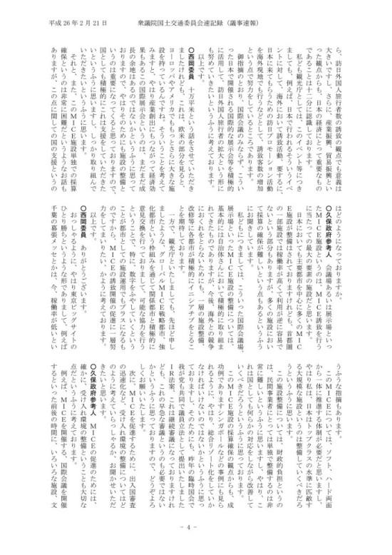 衆議院国土交通委員会【議事録】_04