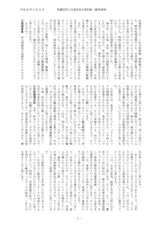 衆議院国土交通委員会【議事録】_05