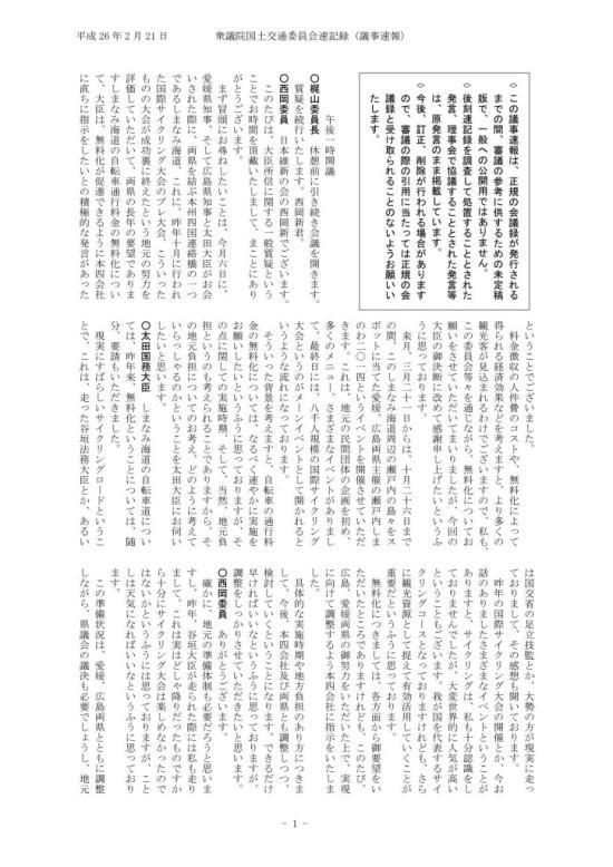 衆議院国土交通委員会【議事録】_01