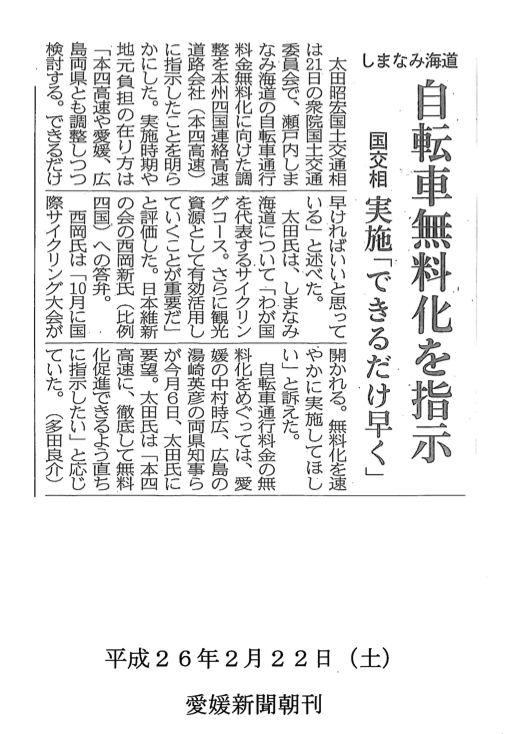H26年2月22日 愛媛新聞【衆国土交通委員会】