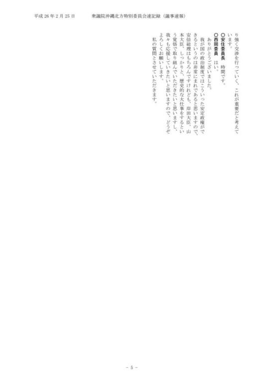 平成26年02月25日沖縄北方第3号 5