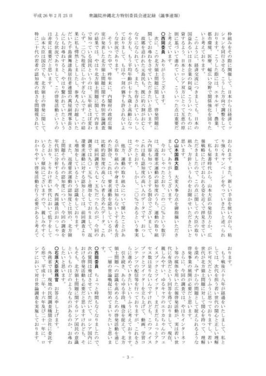 平成26年02月25日沖縄北方第3号 3