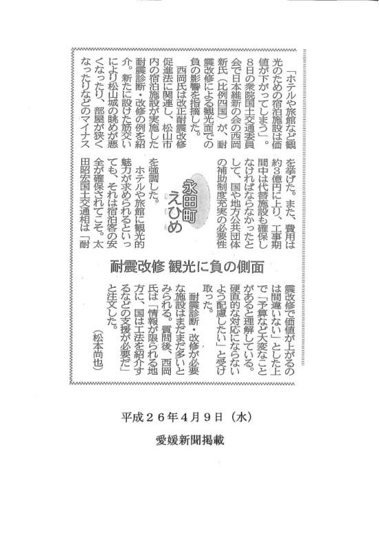 平成26年4月9日愛媛新聞_01